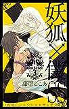 妖狐×僕SS 3巻 (デジタル版ガンガンコミックスJOKER)