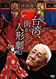 台湾、街かどの人形劇[DVD]