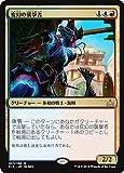 マジック:ザ・ギャザリング 変幻の襲撃者(レア) イクサランの相克(RIX)