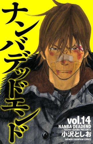 ナンバデッドエンド(14) (少年チャンピオン・コミックス)