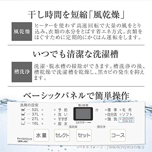 maxzen(マクスゼン)『全自動洗濯機(JW70WP01WH)』