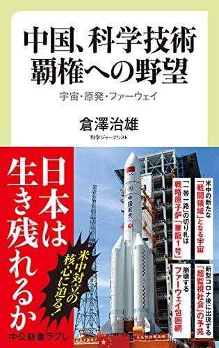 中国、科学技術覇権への野望-宇宙・原発・ファーウェイ (中公新書ラクレ 691)