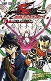 遊☆戯☆王5D's 6 (ジャンプコミックス)