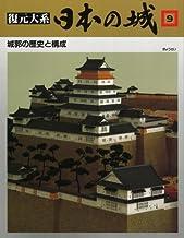 復元体系 日本の城 第9巻 城郭の歴史と構成