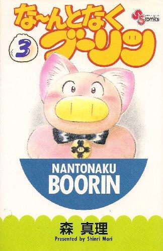 な~んとなくブーリン 3 (少年サンデーコミックス)の詳細を見る