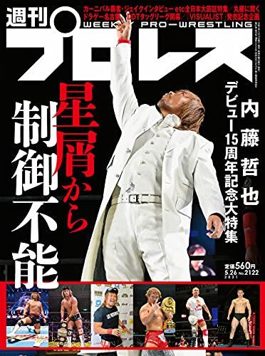 週刊プロレス 2021年 05/26号 No.2122 [雑誌]