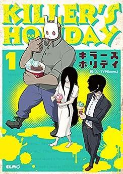 [松(A・TYPEcorp.)]のKILLER'S HOLIDAY 1 (コミックELMO)