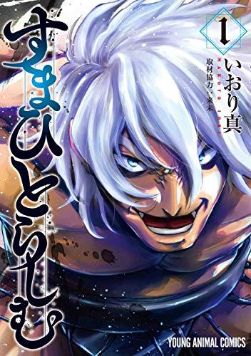 すまひとらしむ 1 (ヤングアニマルコミックス)
