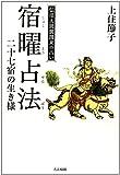 弘法大師御請来の占い 宿曜占法―二十七宿の生き様