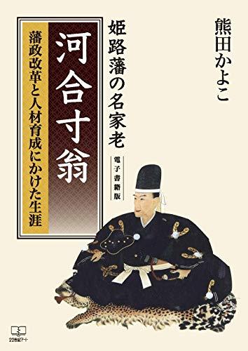 姫路藩の名家老河合寸翁 : 藩政改革と人材育成にかけた生涯【電子書籍版】(22世紀アート)