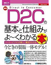 図解入門ビジネス 最新 D2Cの基本と仕組みがよ~くわかる本 (How-nual図解入門ビジネス)