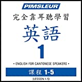 ESL Chinese Can Phase 1 Unit 01-05 Learn to Speak and Understand English as a Second Language with Pimsleur Language Programs