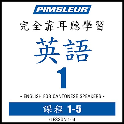 ESL Chinese (Can) Phase 1, Unit 01-05 cover art