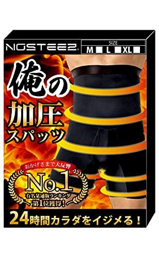 『NOSTEEZ 加圧スパッツ メンズ 股開きタイプ いつものパンツを変えるだけ ダイエット (黒, M)』の1枚目の画像