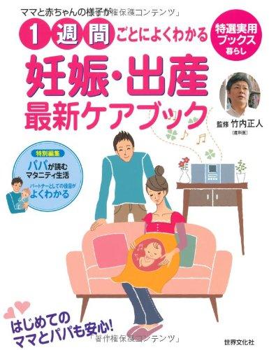 ママと赤ちゃんの様子が1週間ごとによくわかる妊娠・出産最新ケアブック (特選実用ブックス 暮らし)の詳細を見る