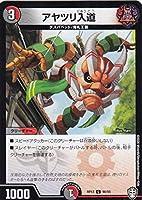 デュエルマスターズ DMRP13 90/95 アヤツリ入道 (C コモン) 切札x鬼札 キングウォーズ!!! (DMRP-13)