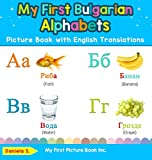 My First Bulgarian Alphabets Picture Book with English Translations: Bilingual Early Learning & Easy Teaching Bulgarian Books for Kids (1) (Teach & Learn Basic Bulgarian Words for Children)