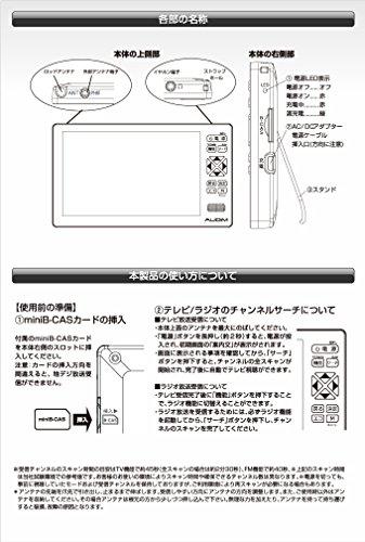 カイホウジャパン『フルセグTV搭載FMラジオ(KH-TVR500)』