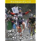 Cycle*2018 ジャパンカップ サイクルロードレース