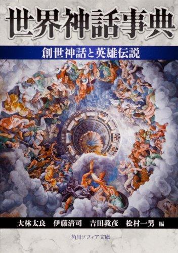 世界神話事典 創世神話と英雄伝説 (角川ソフィア文庫)の詳細を見る