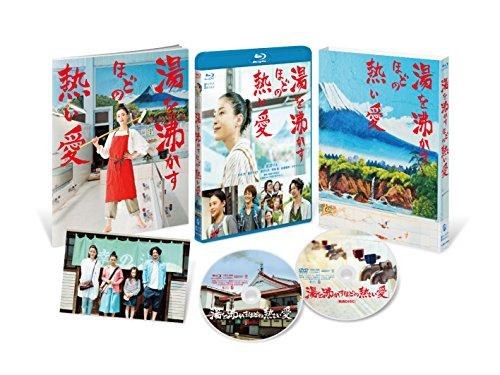湯を沸かすほどの熱い愛  豪華版 [Blu-ray]