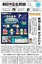 朝日中高生新聞 定期購読3か月  定期購読