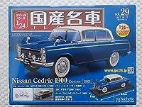 新品 未開封品 アシェット 1/24 国産名車コレクション ニッサン セドリック 1900 カスタム 1961年式 ミニカー 車プラモデルサイズ