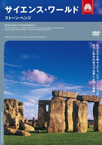 サイエンス・ワールド ストーン・ヘンジ [DVD]