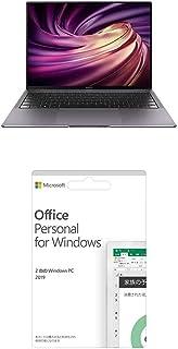 HUAWEI MateBook X Pro 13.9インチ タッチ 第10世代 Core i7 16GB 1TB SSD NVIDIA® GeForce® MX250 Windows 10 Home スペースグレー + Officeセット