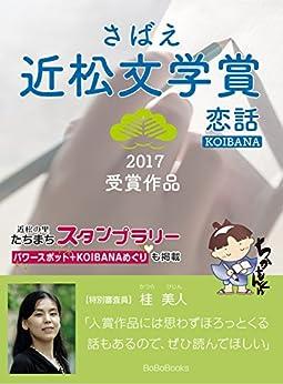 [近松の里づくり事業推進会議]のさばえ近松文学賞2017~恋話(KOIBANA)~ (BoBoBooks)