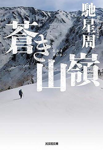 蒼き山嶺 (光文社文庫)