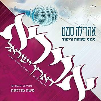 Avirah D'eretz Yisroel