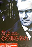 友よその罪を葬れ[DVD]
