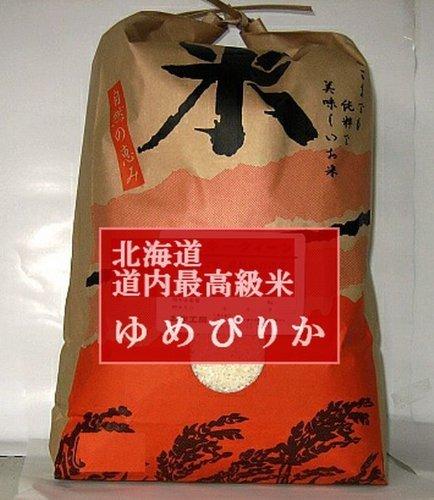 モチッと軟らか!令和元年/北海道米のエース!ゆめぴりか1等玄米10kg (選べる精米) (精米する:7分づき9kg)