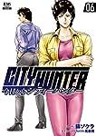 今日からCITY HUNTER (6) (ゼノンコミックス)