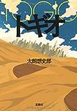 トギオ (宝島社文庫)