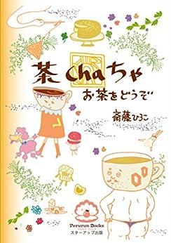 [斎藤 ひろこ]の茶 cha ちゃ お茶をどうぞ (ペルルン・ブックス)