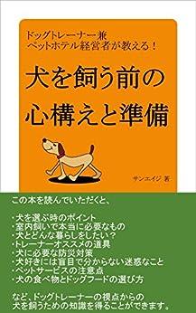 [サンエイジ]のドッグトレーナー兼ペットホテル経営者が教える!犬を飼う前の心構えと準備