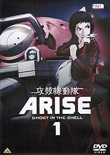 攻殻機動隊 ARISE [レンタル落ち] (全4巻セット) [マーケットプレイス DVDセット]