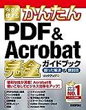 今すぐ使えるかんたん PDF & Acrobat 完全ガイドブック 困った解決&便利技
