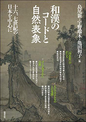 和漢のコードと自然表象―十六、七世紀の日本を中心に (アジア遊学 246)