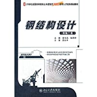 Steel design in the 21st century civil architecture colleges nationwide class of innovative applications Talents planning materials (with construction plans )(Chinese Edition)