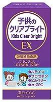 AISHODO 愛粧堂子供のクリアブライトEX