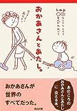おかあさんとあたし。 (角川文庫)