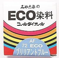 みやこ染め ECO染料 コールダイオール   72  ブリリアントブルー