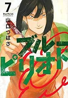 ブルーピリオド コミック 1-7巻セット