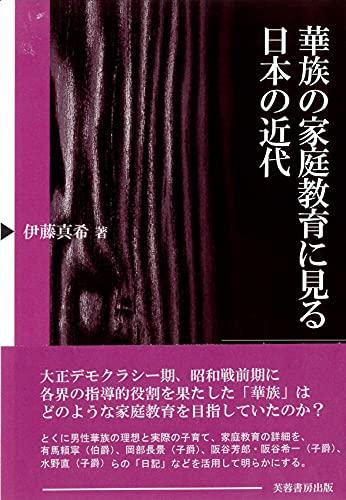 華族の家庭教育に見る日本の近代