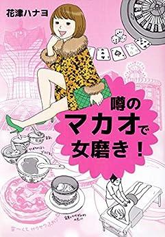 [花津 ハナヨ]の噂のマカオで女磨き!