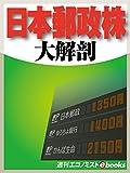 大解剖 日本郵政株 (週刊エコノミストebooks)