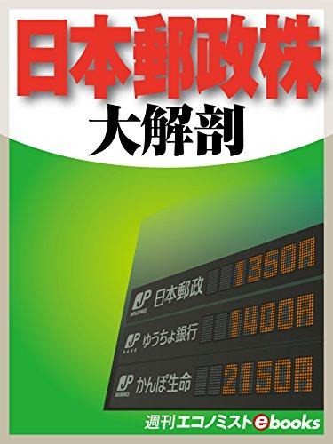 大解剖 日本郵政株 (週刊エコノミストebooks)の詳細を見る